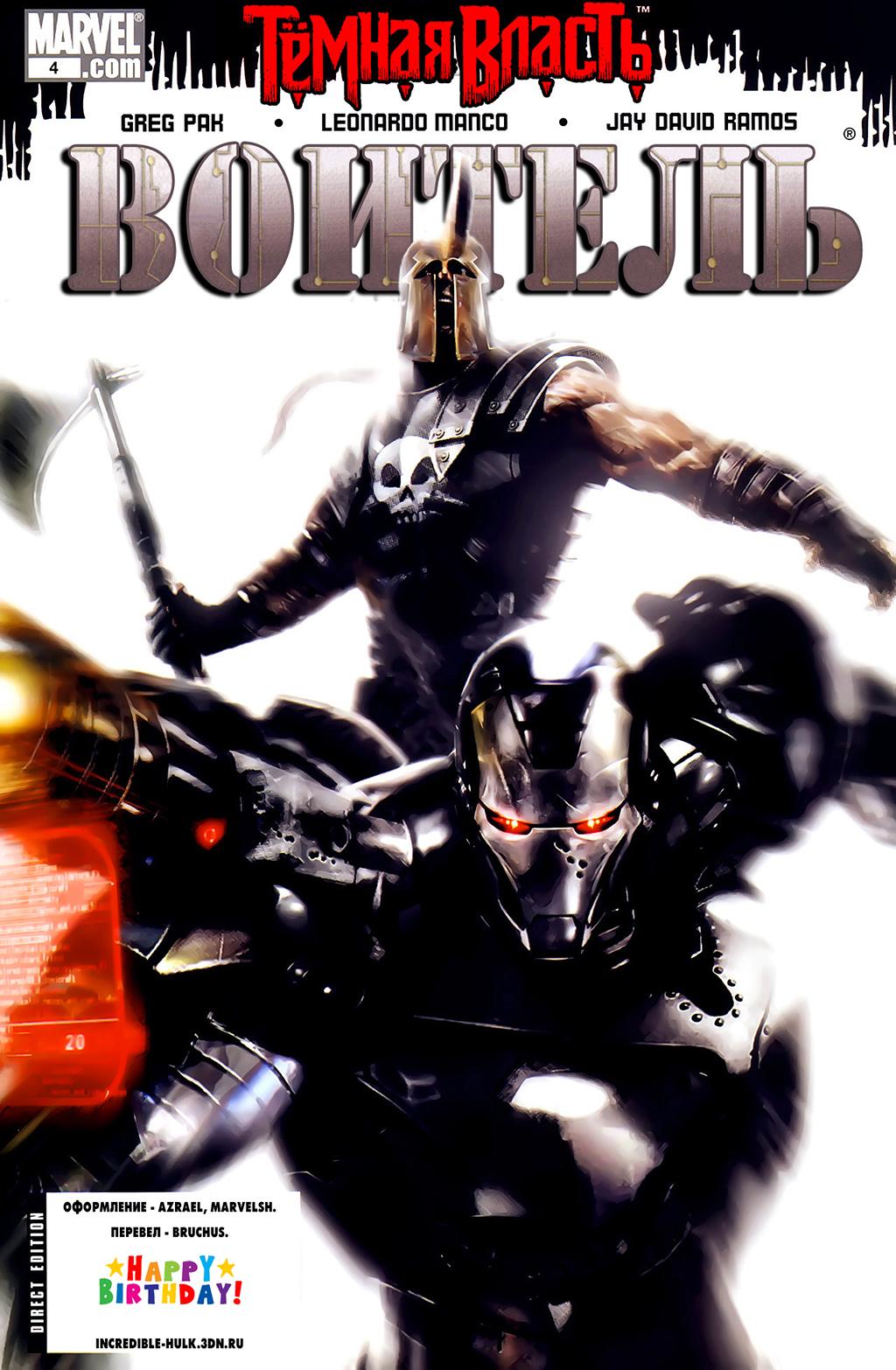 Комикс Темная Власть: Воитель