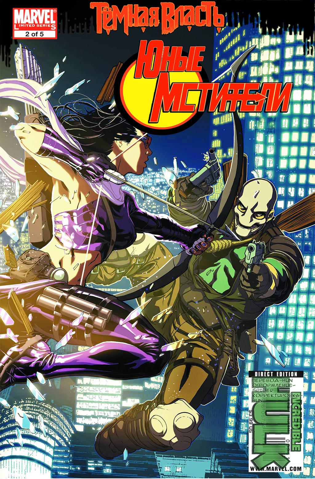 Комикс Темная Власть: Молодые Мстители