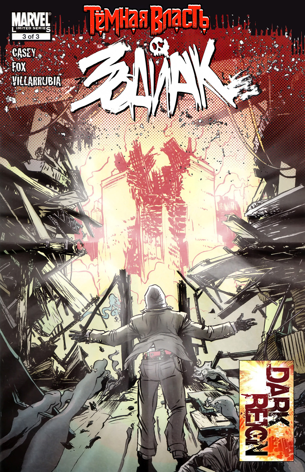 Комикс Темная Власть: Зодиак