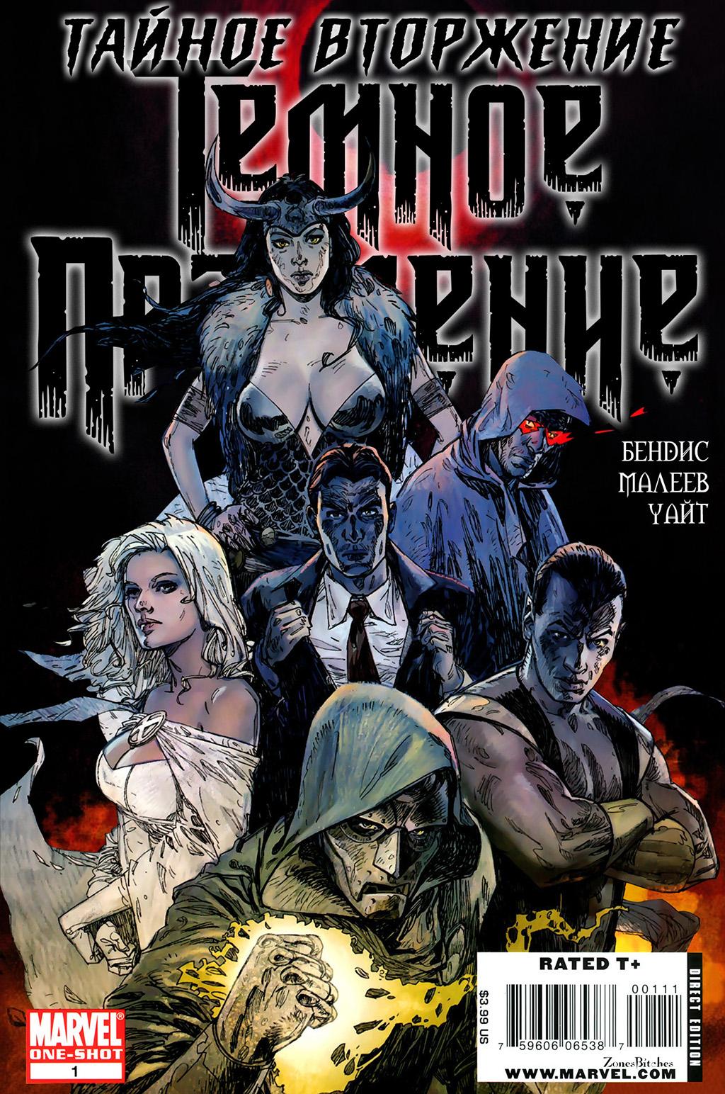 Комикс Темная власть: одиночные выпуски