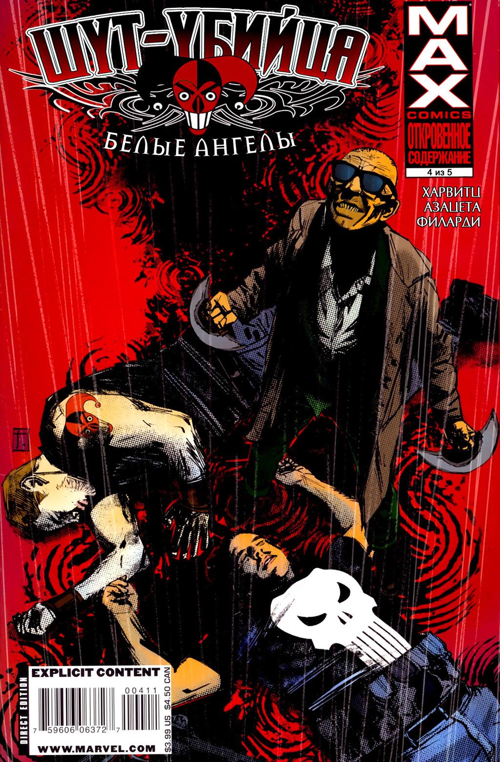 Комикс Шут-убийца: Белые Ангелы