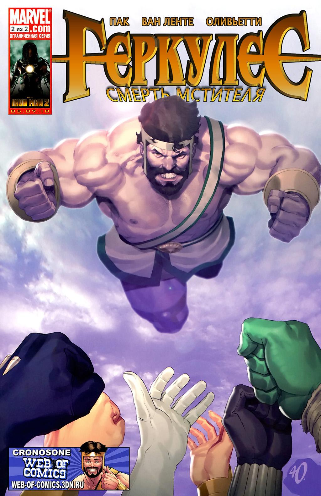 Комикс Геркулес: Смерть Мстителя