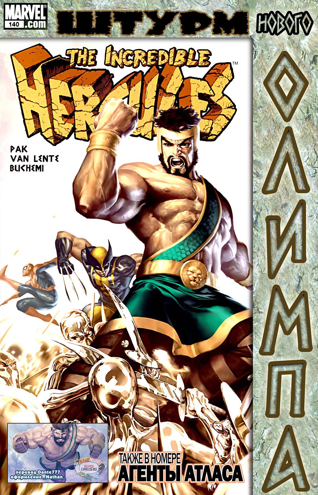 Комикс Невероятный Геркулес