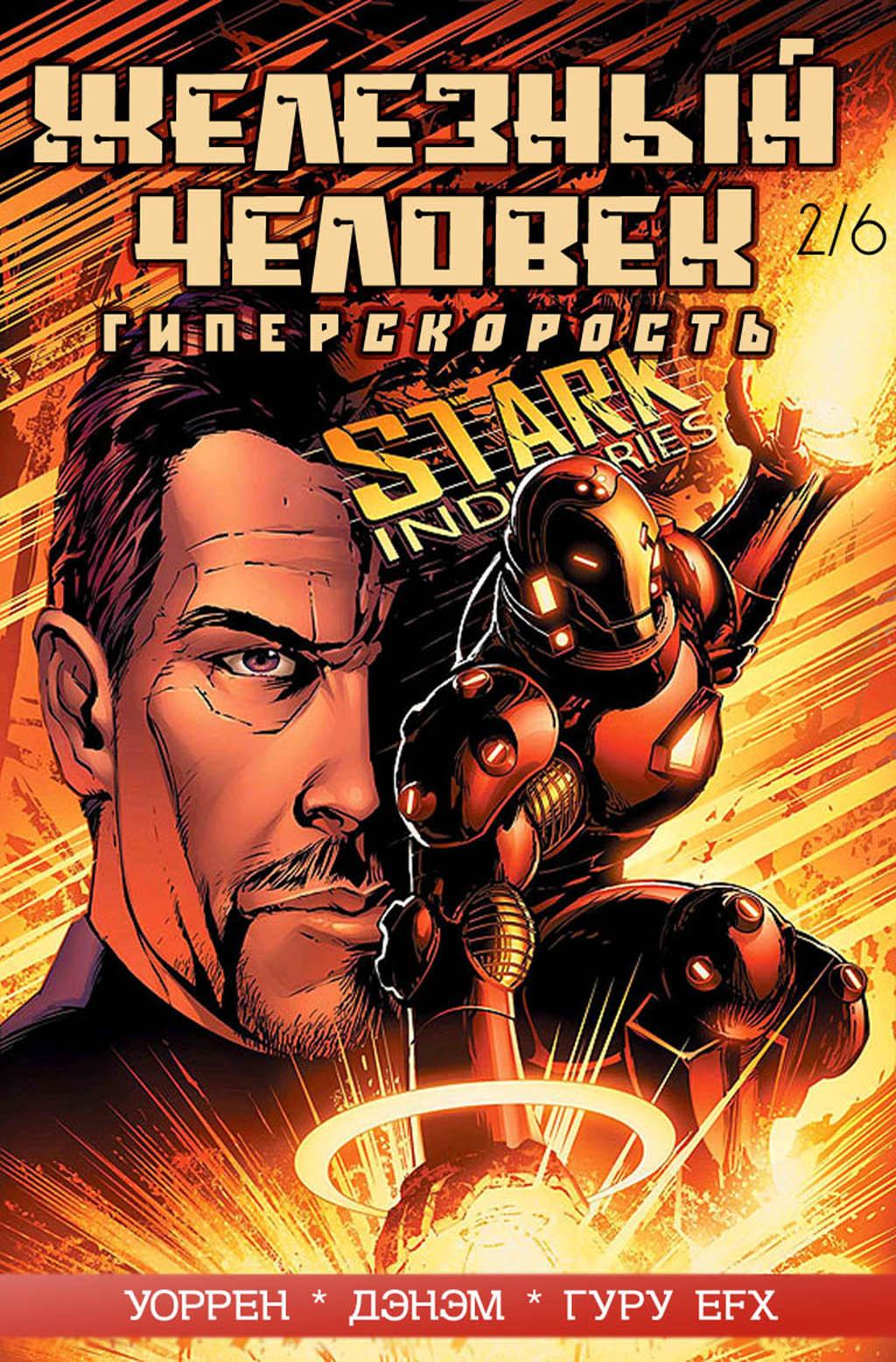 Комикс Железный Человек: Гиперскорость