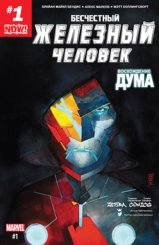 Комикс Бесчестный Железный Человек