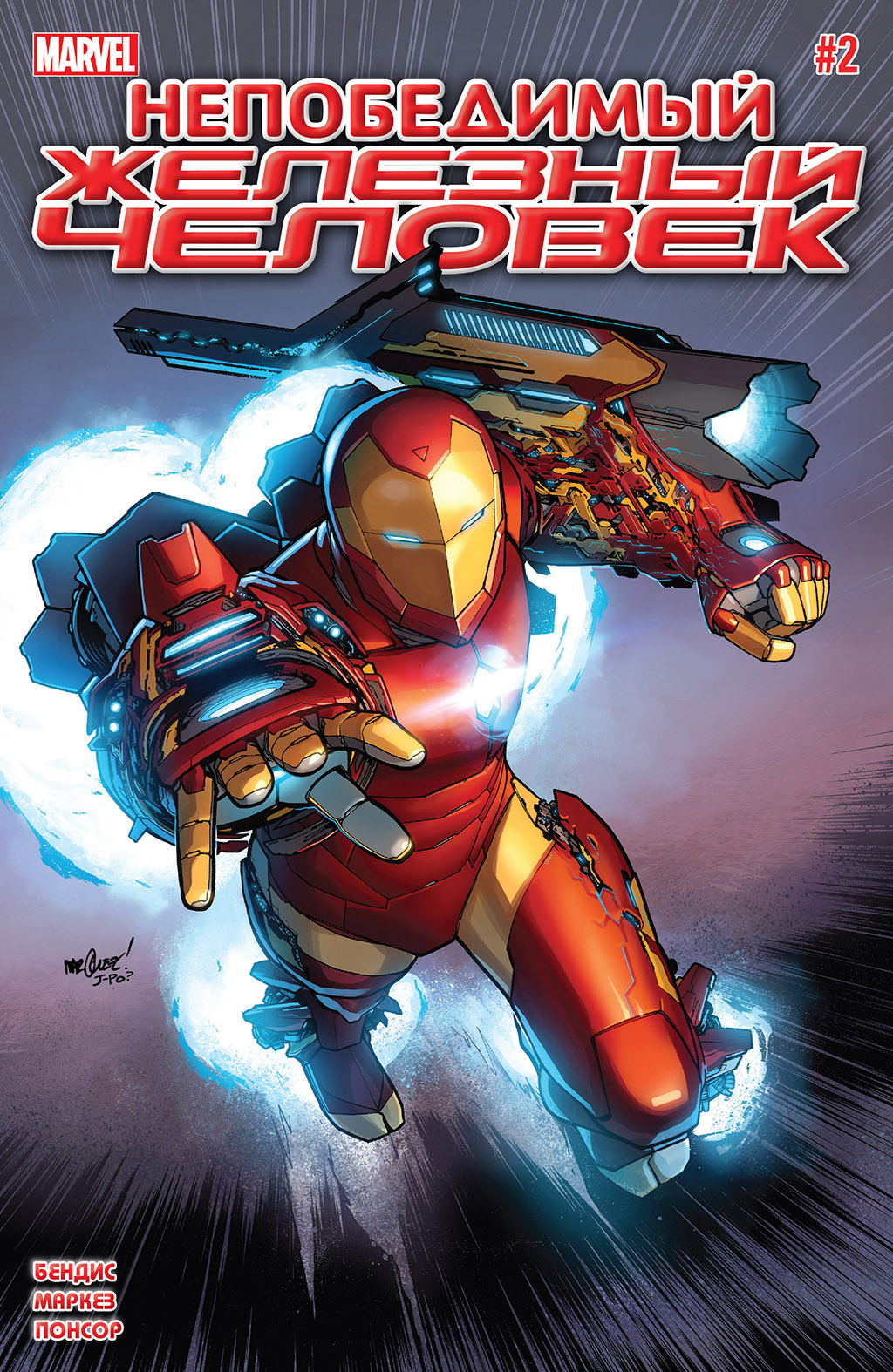 Комикс Непобедимый Железный Человек том 3