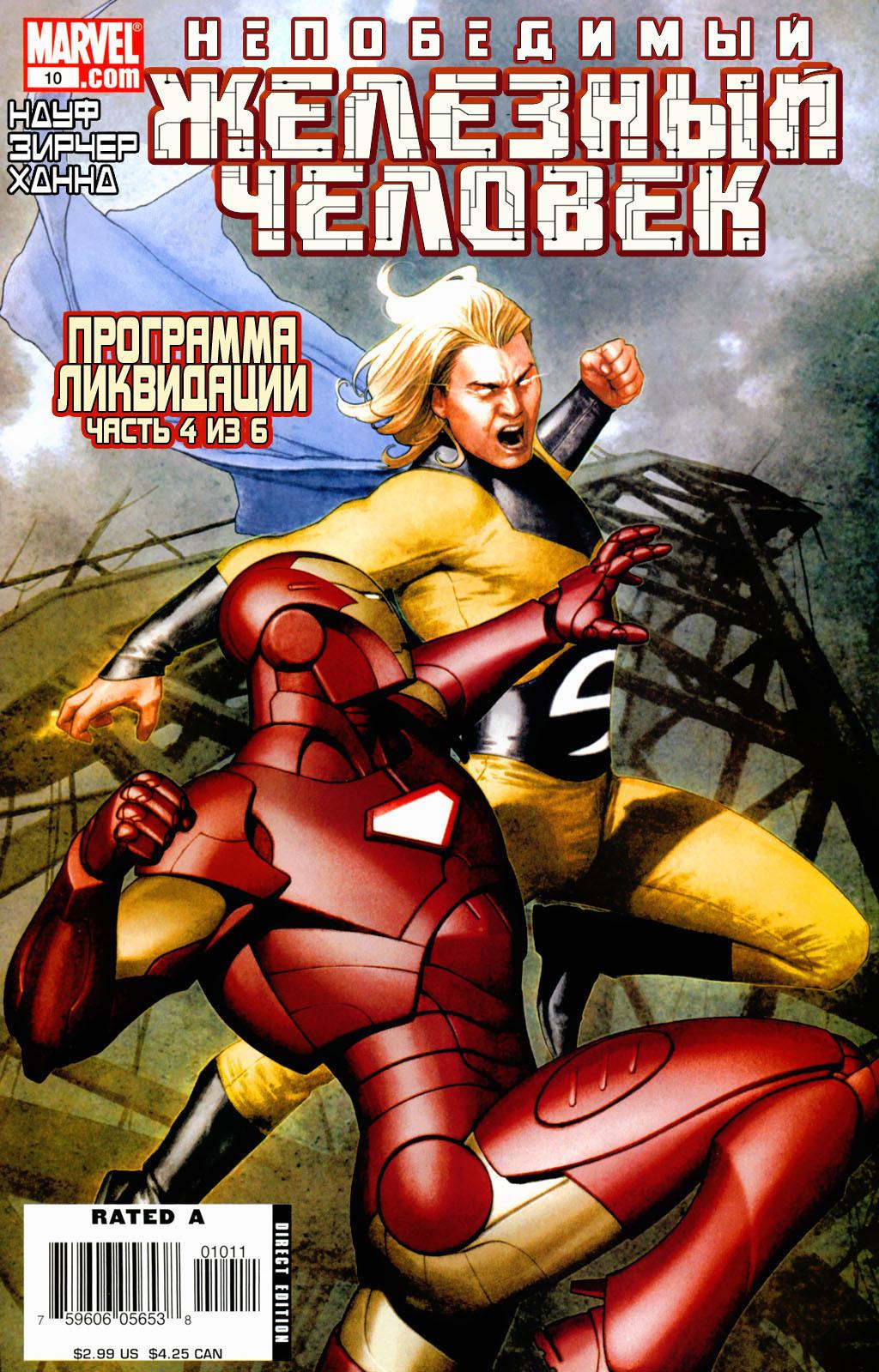 Комикс Железный Человек том 4