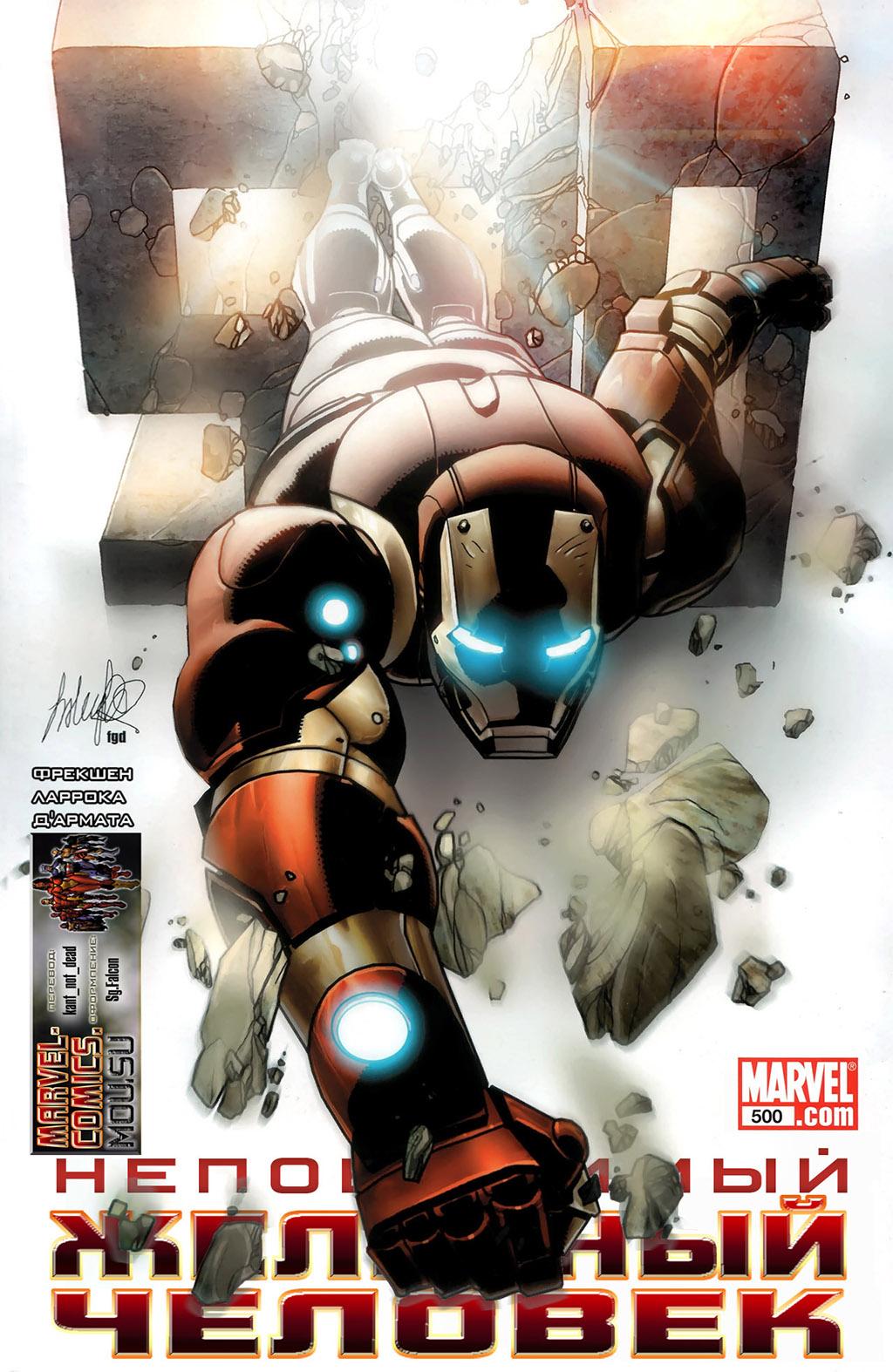 Комикс Непобедимый Железный Человек том 2