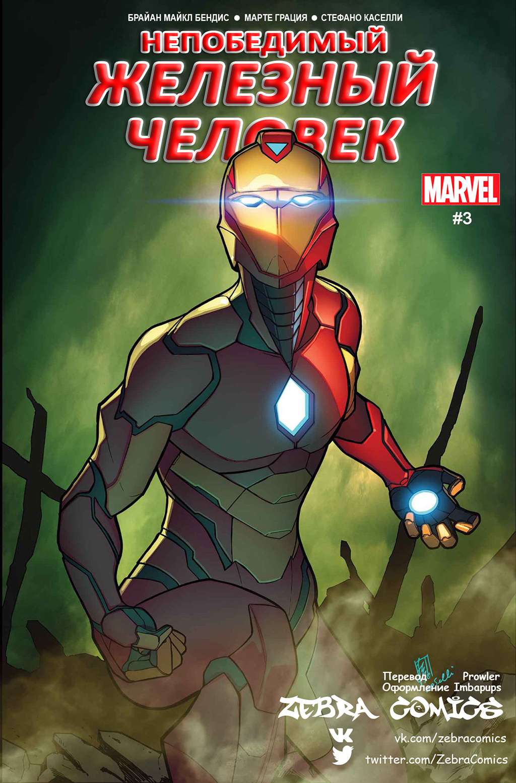 Комикс Непобедимый Железный Человек том 8