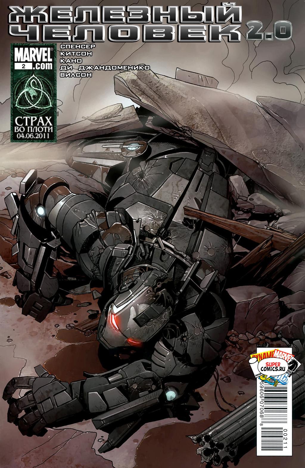 Комикс Железный Человек 2.0
