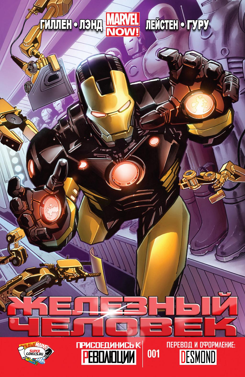 Комикс Железный Человек том 5