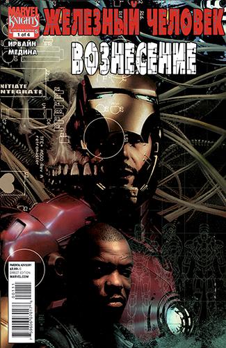 Комикс Железный Человек: Вознесение