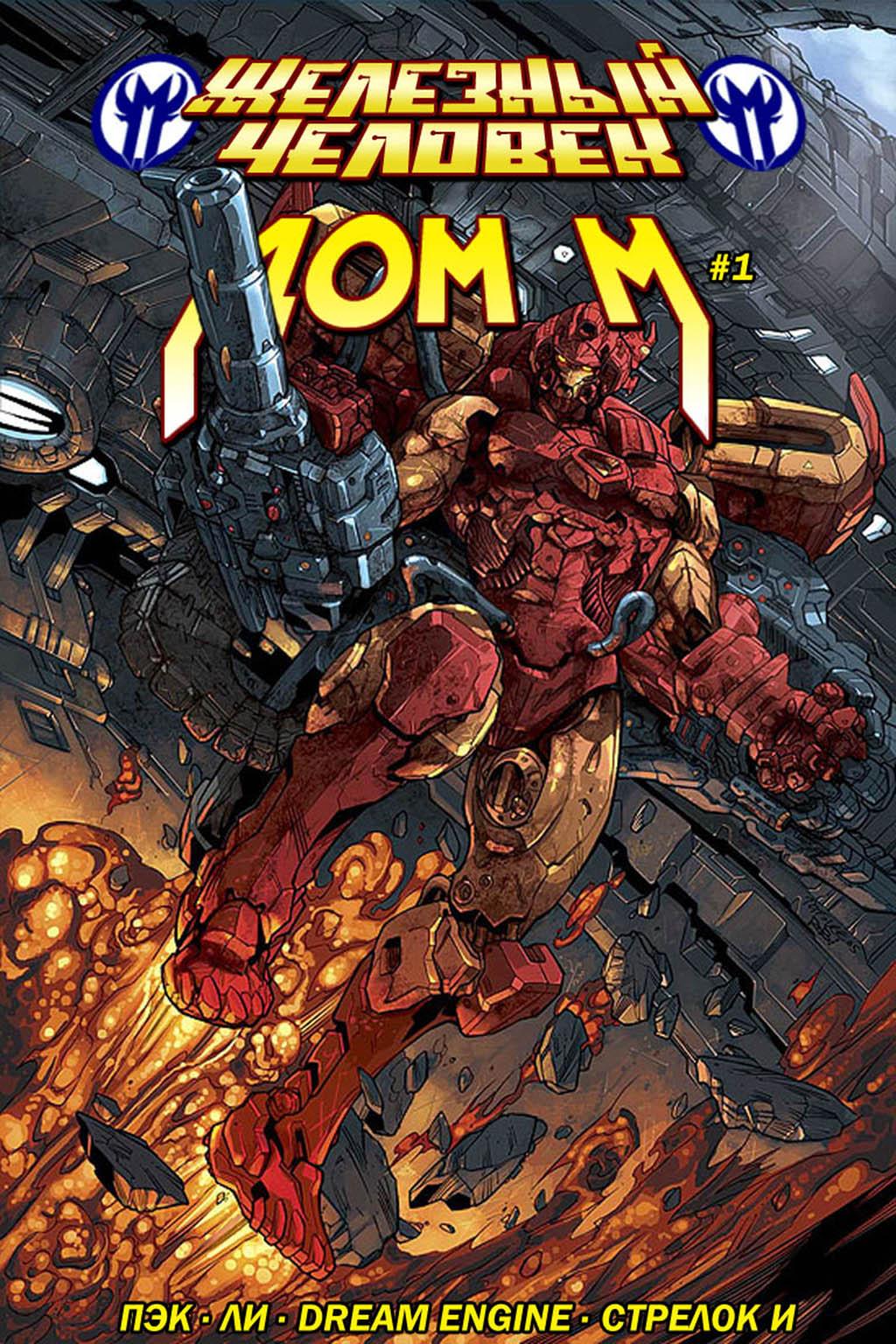Комикс Железный Человек: День М