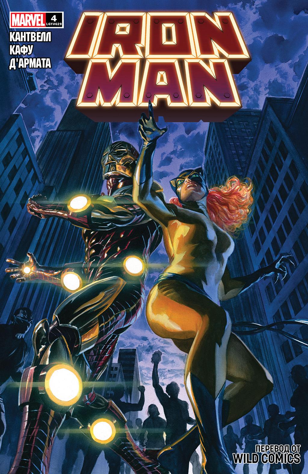 комикс Железный Человек том 6