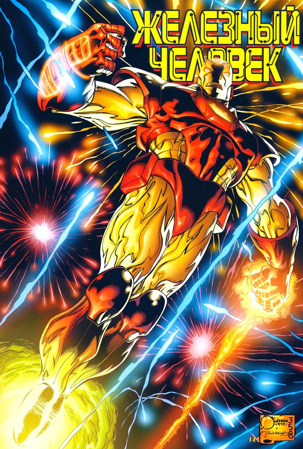Комикс Железный Человек том 3