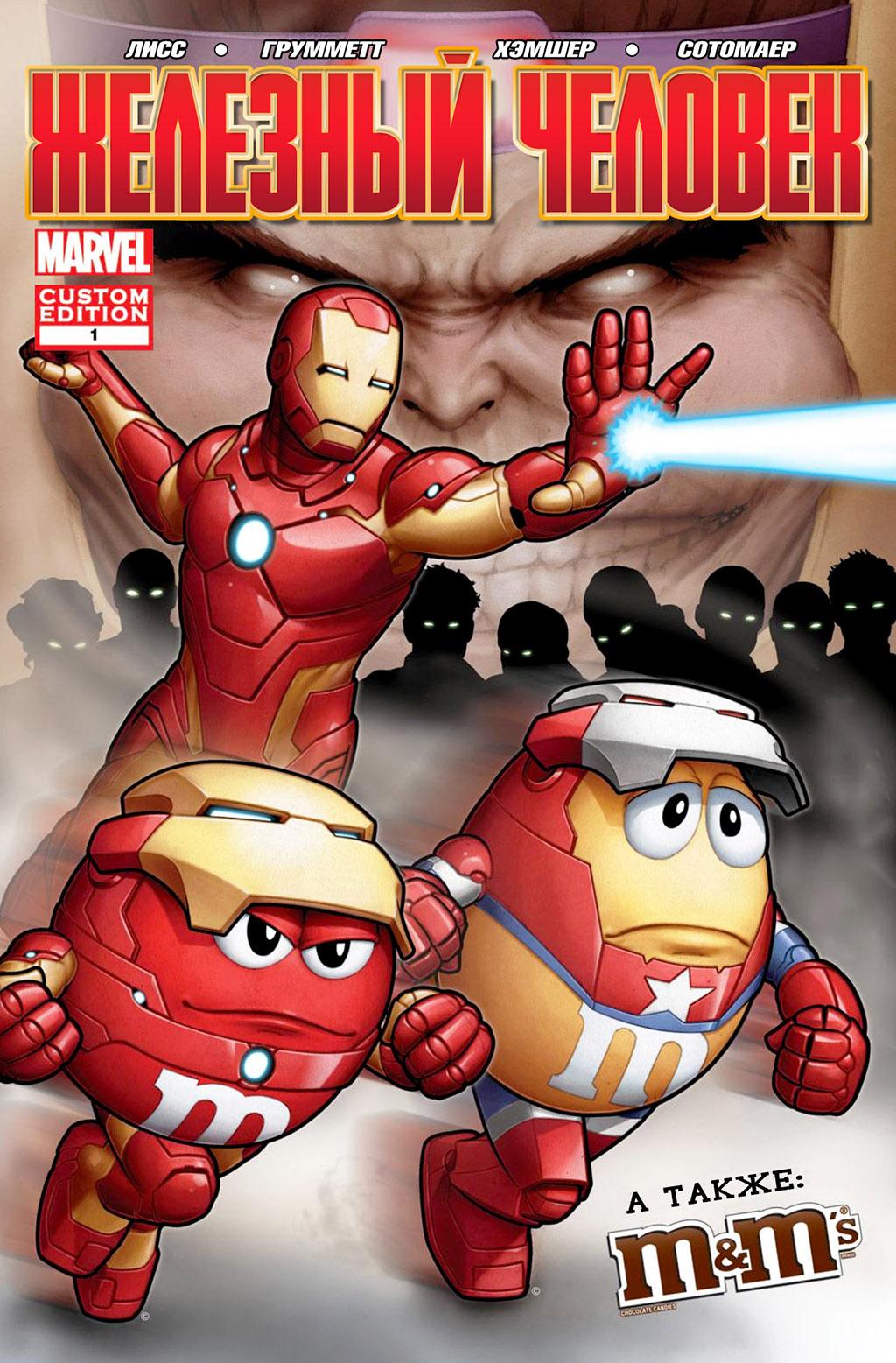 Комикс Железный Человек Одиночные выпуски