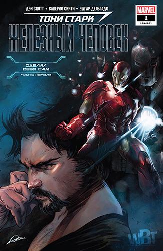 Комикс Тони Старк - Железный Человек