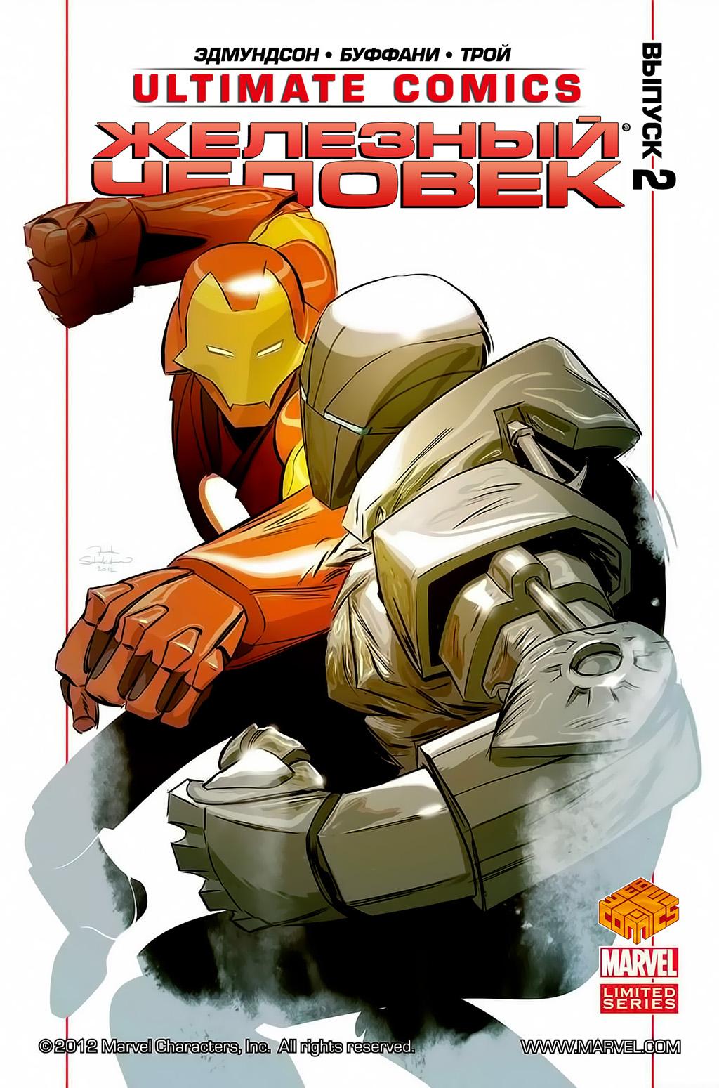 Комикс Современный Комикс Железный Человек