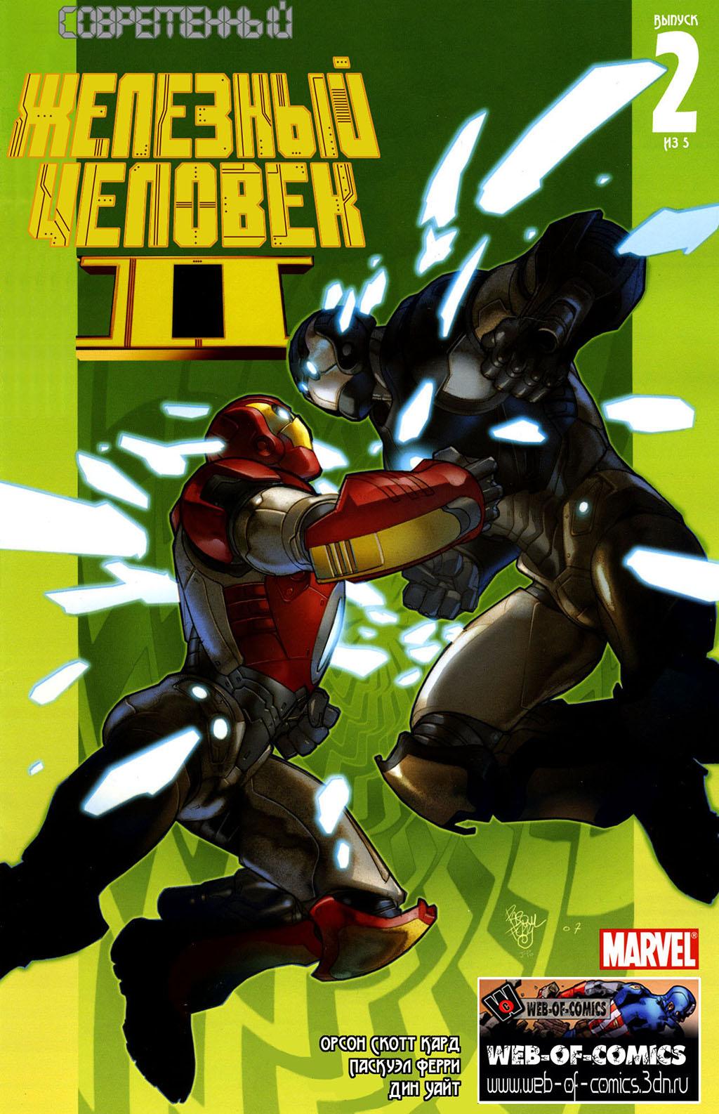 Комикс Современный Железный Человек том 2