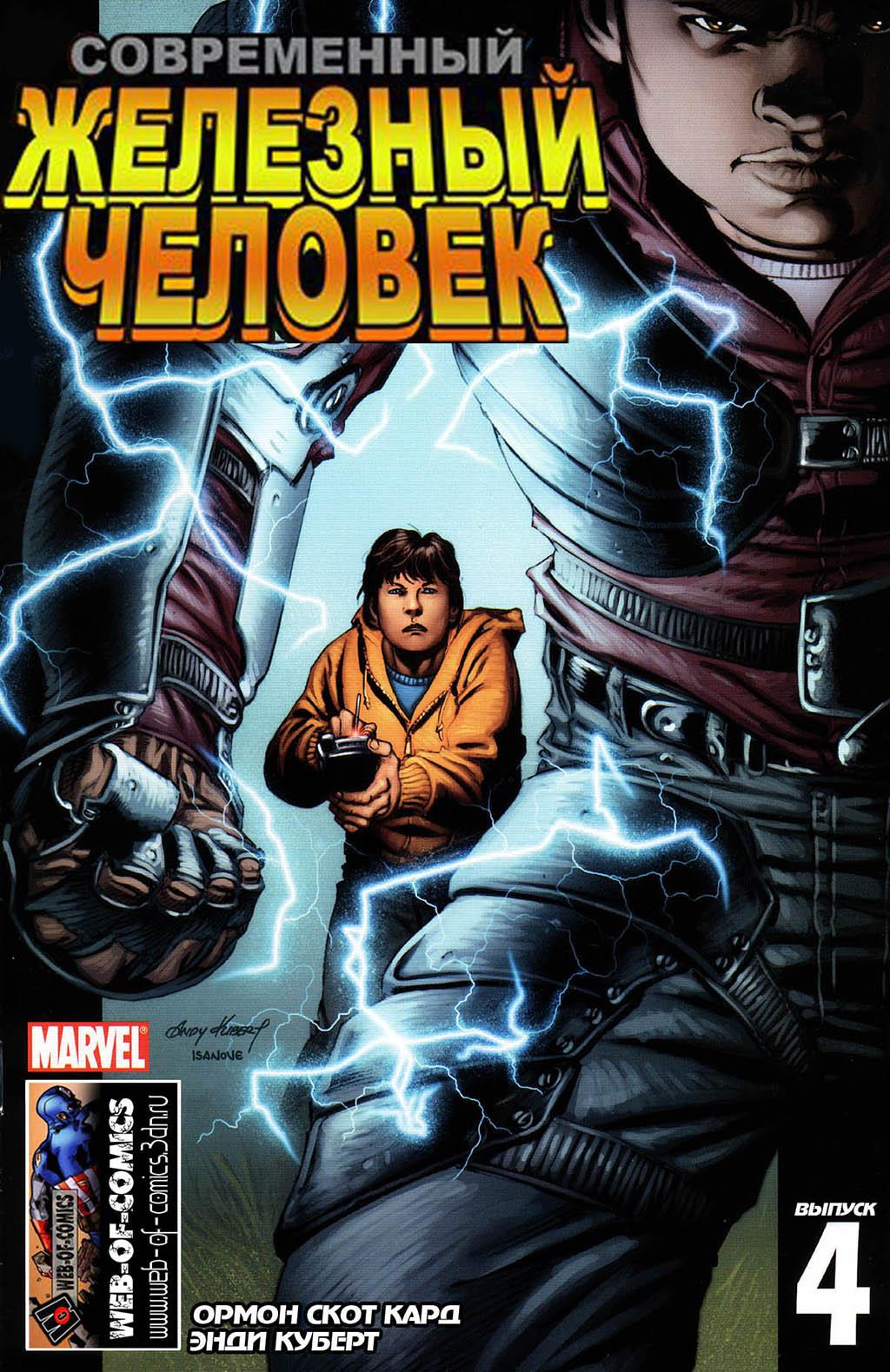 Комикс Современный Железный Человек том 1