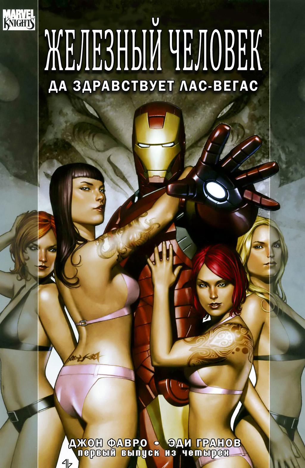 Комикс Железный Человек: Да Здравствует Лас-Вегас