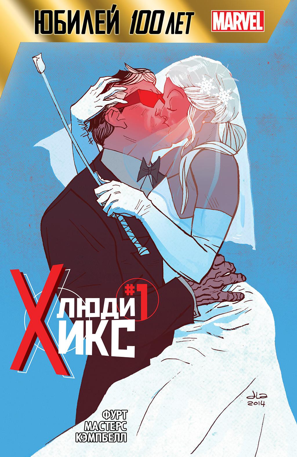 Комикс 100-летие Юбилейное Издание