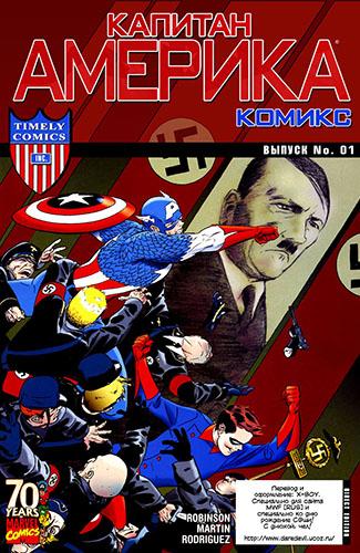 Комикс 70-летие Юбилейное Издание