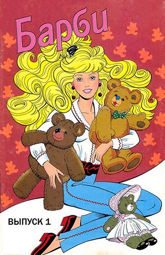 комикс Барби и сестрёнка Келли