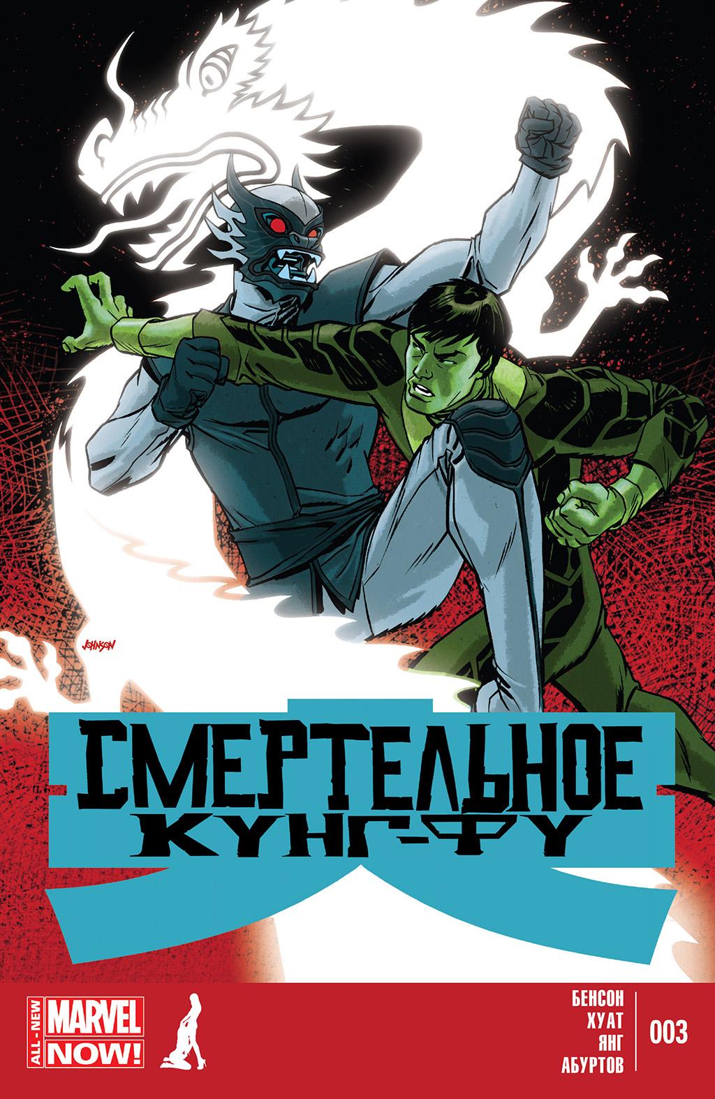 Комикс Смертельное Кунг-Фу