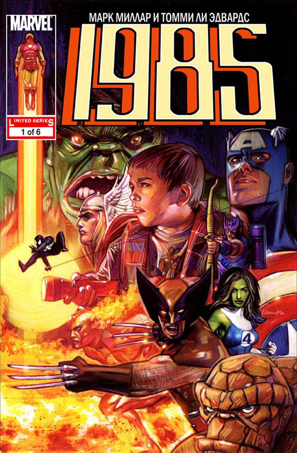 Комикс Марвел 1985