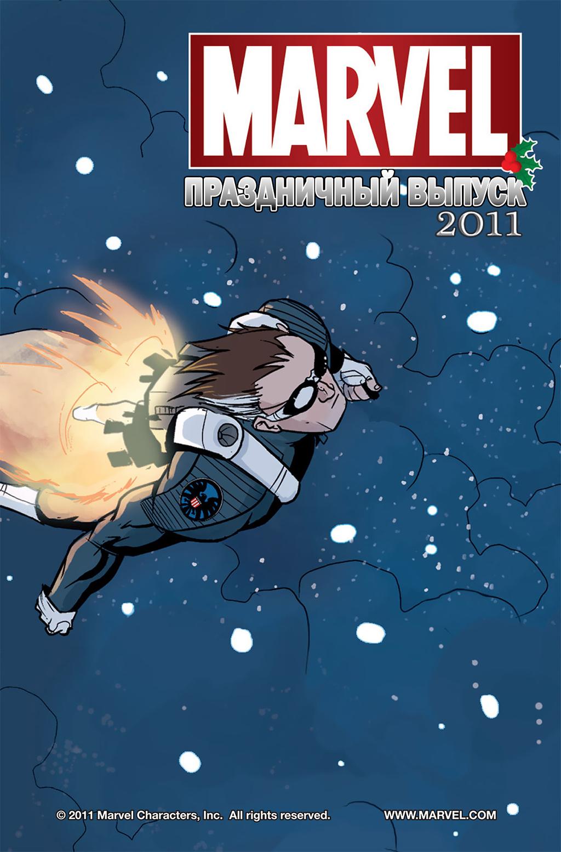 Комикс Марвел Рождественский Выпуск 2011