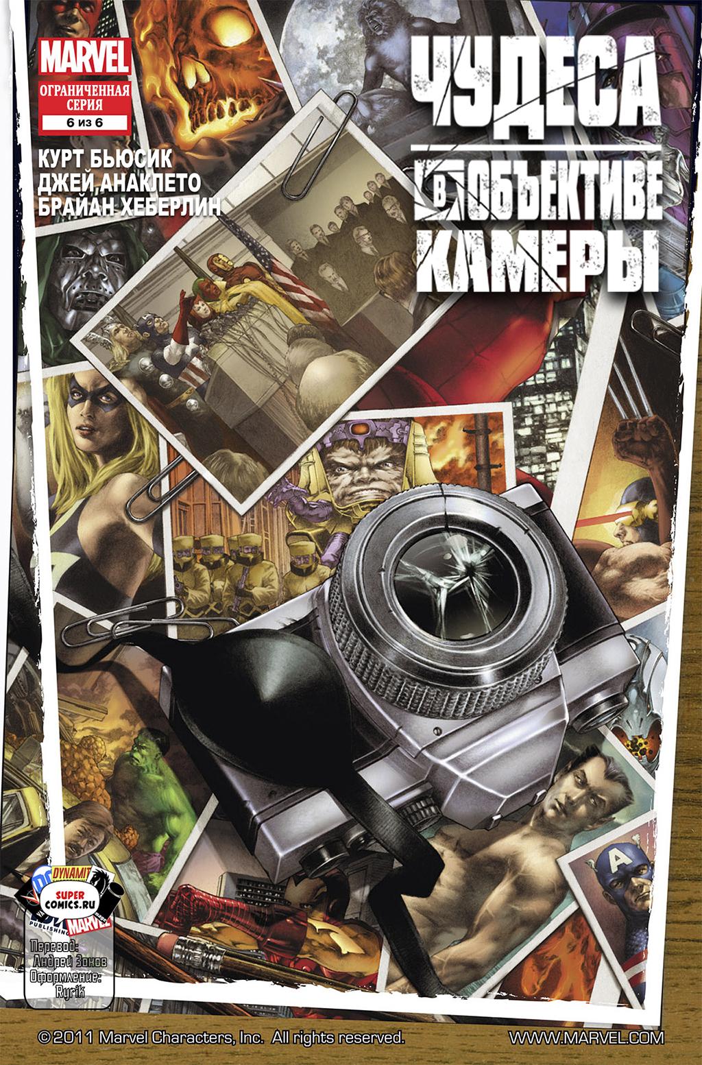 Комикс Чудеса: В объективе камеры