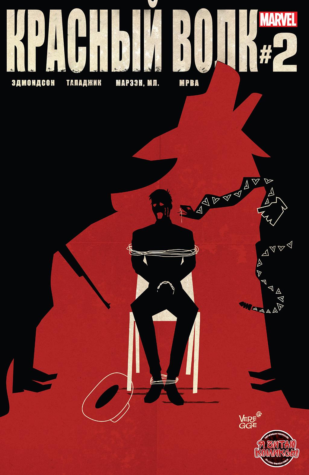 Комикс Красный Волк