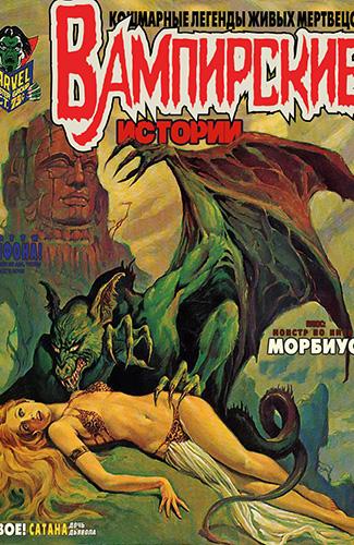 Комикс Вампирские истории
