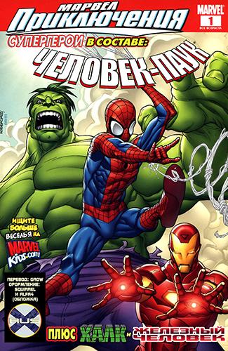 Комикс Марвел Приключения: Человек Паук