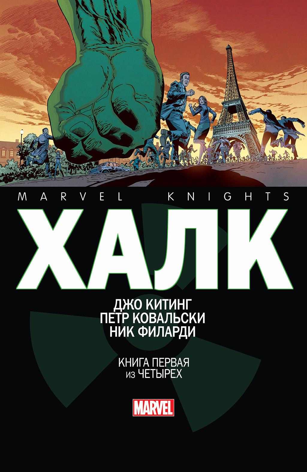 Комикс Рыцари Марвел: Халк