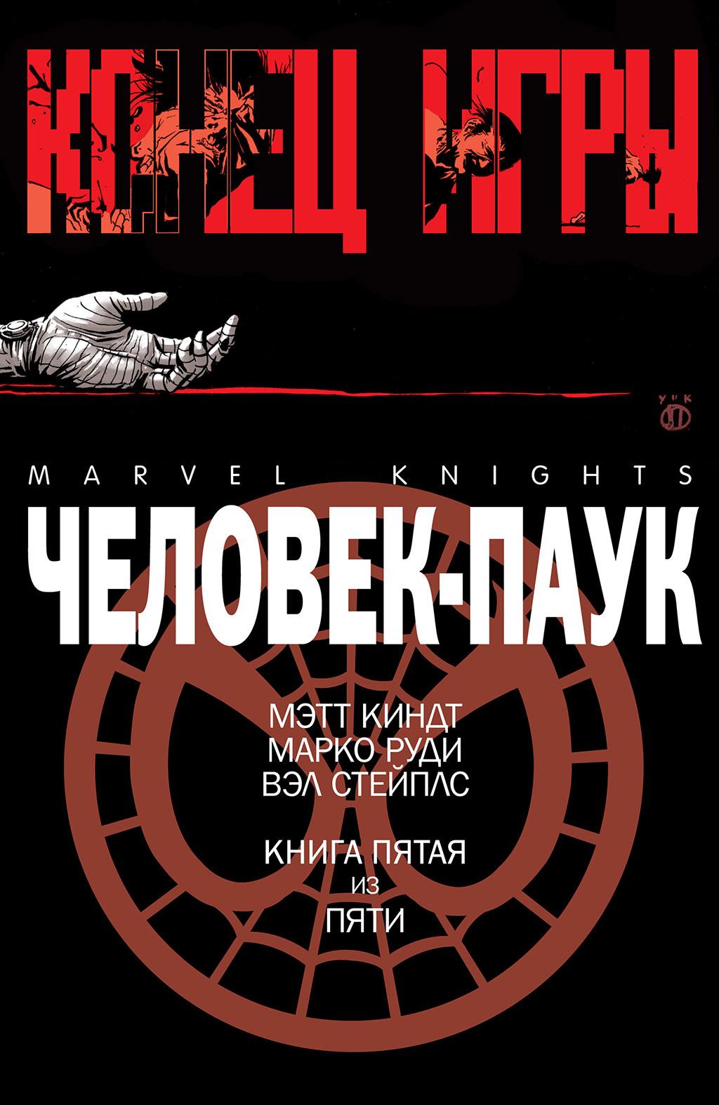 Комикс Рыцари Марвел: Человек-Паук том 2