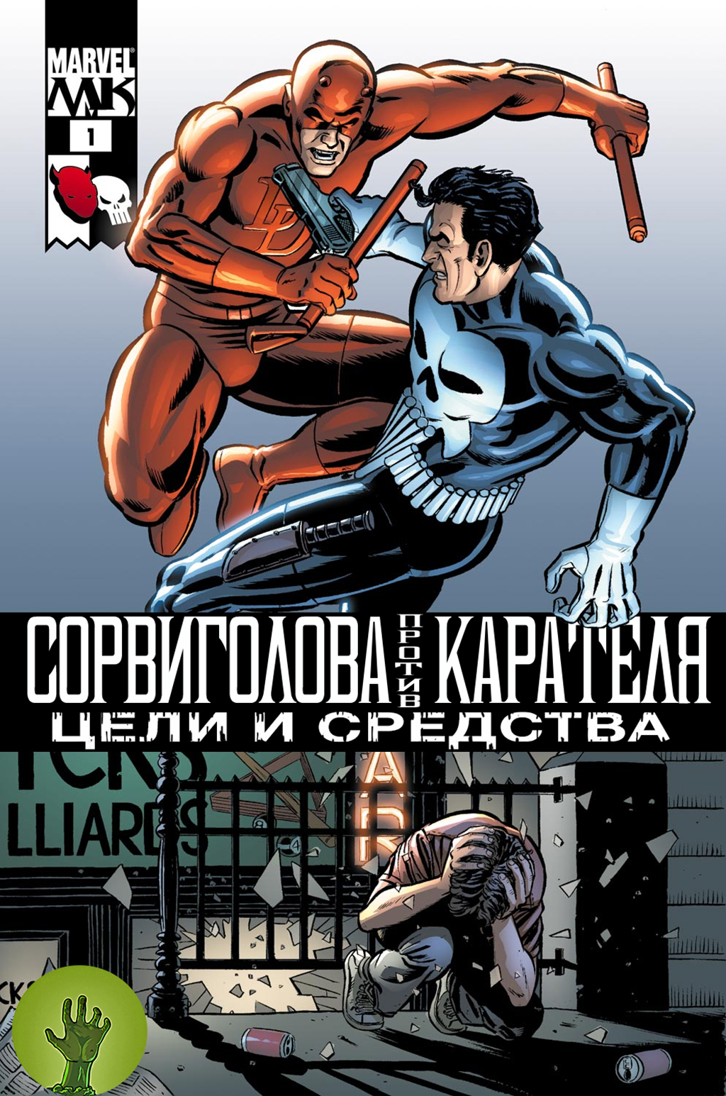 Комикс Сорвиголова против Карателя