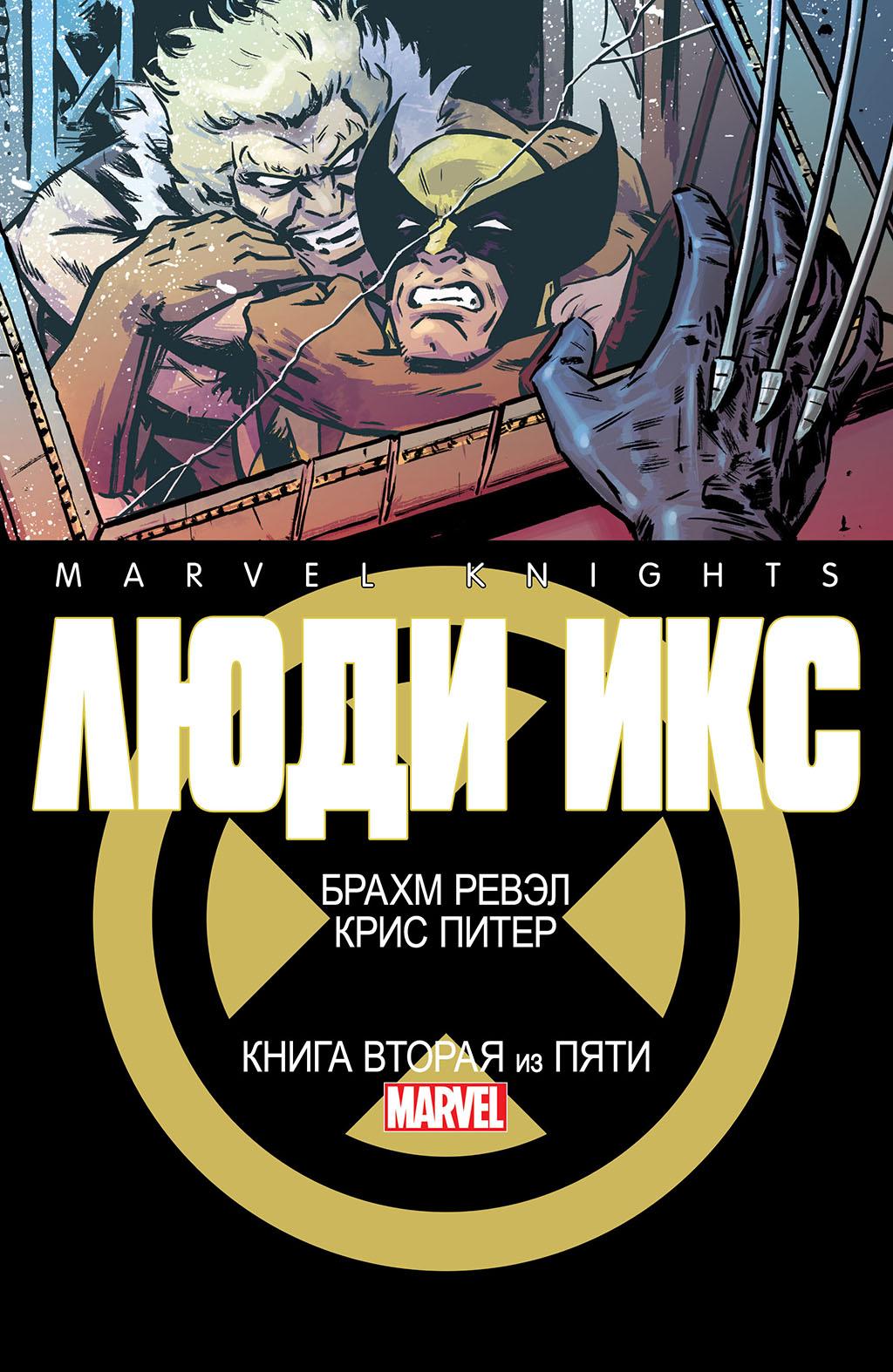 Комикс Рыцари Марвел: Люди Икс