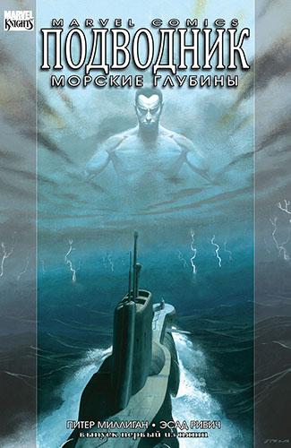 Комикс Подводник: Морские глубины