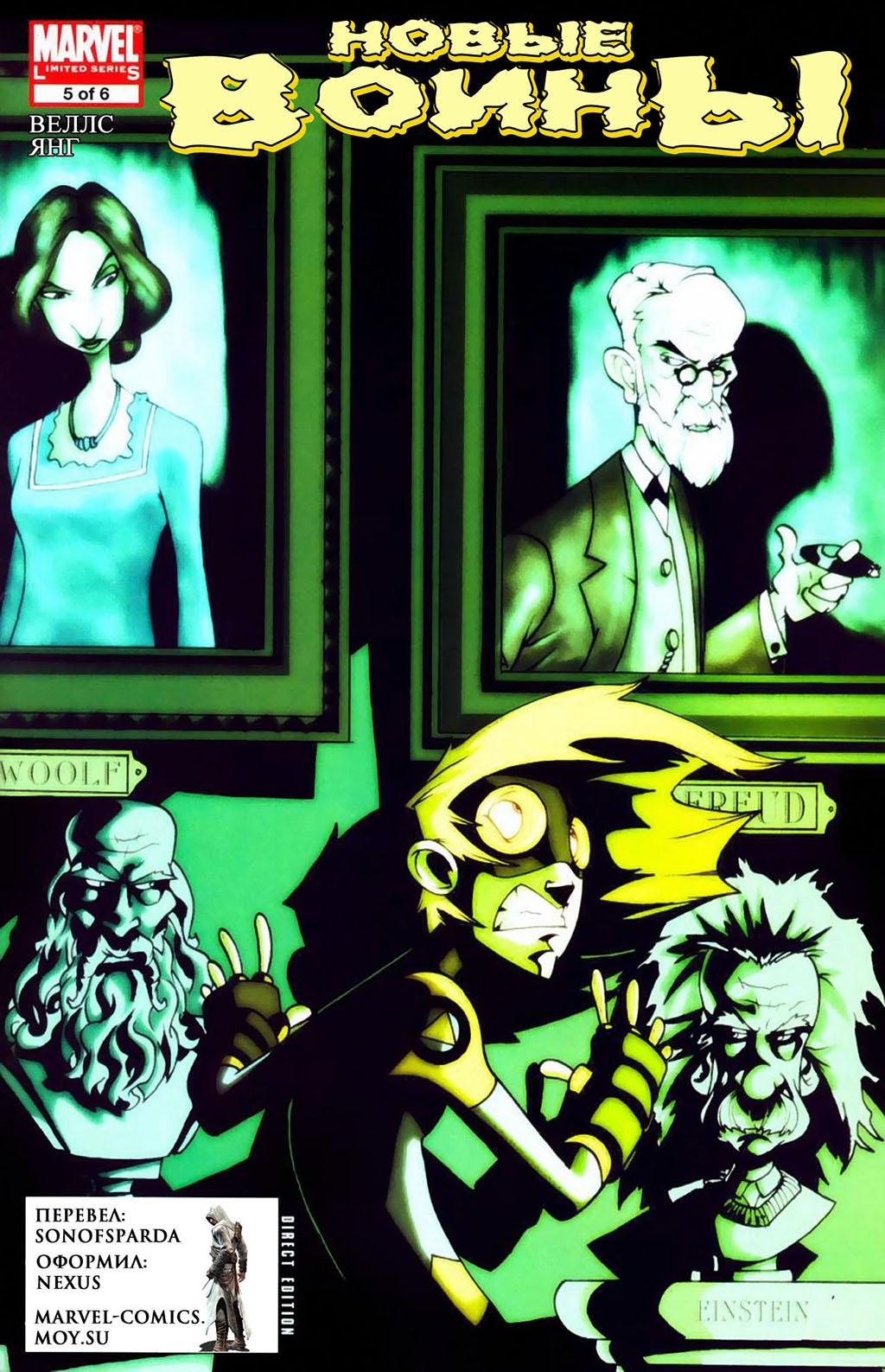 Комикс Новые Воины том 3