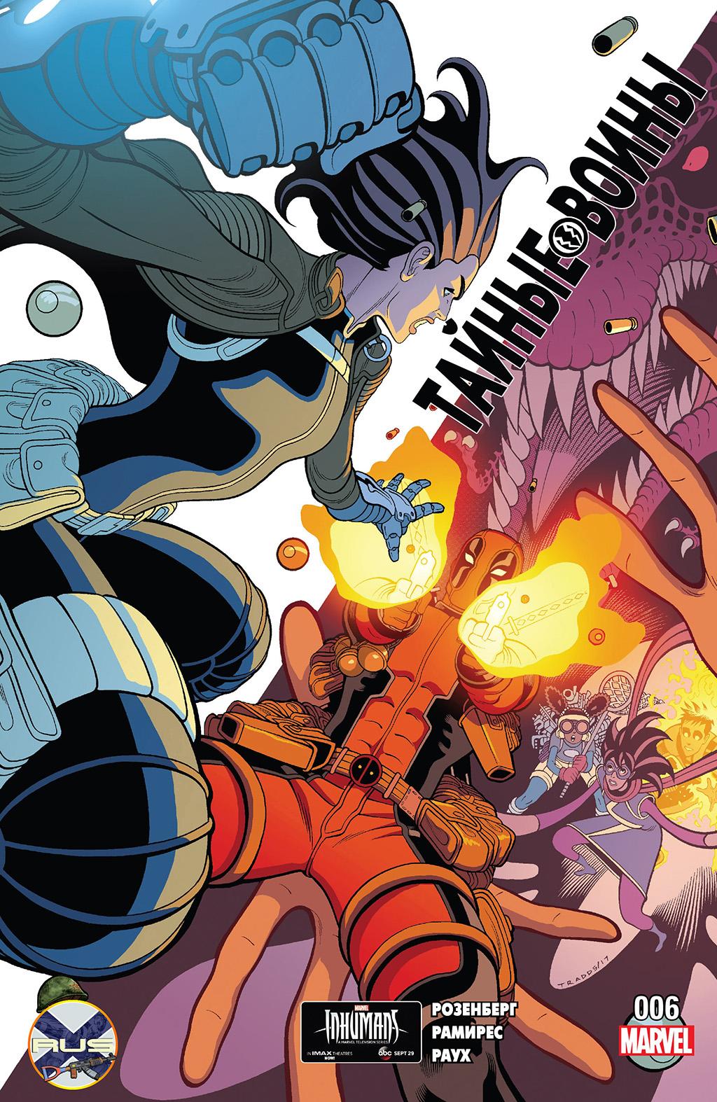 Комикс Тайные Воины том 2