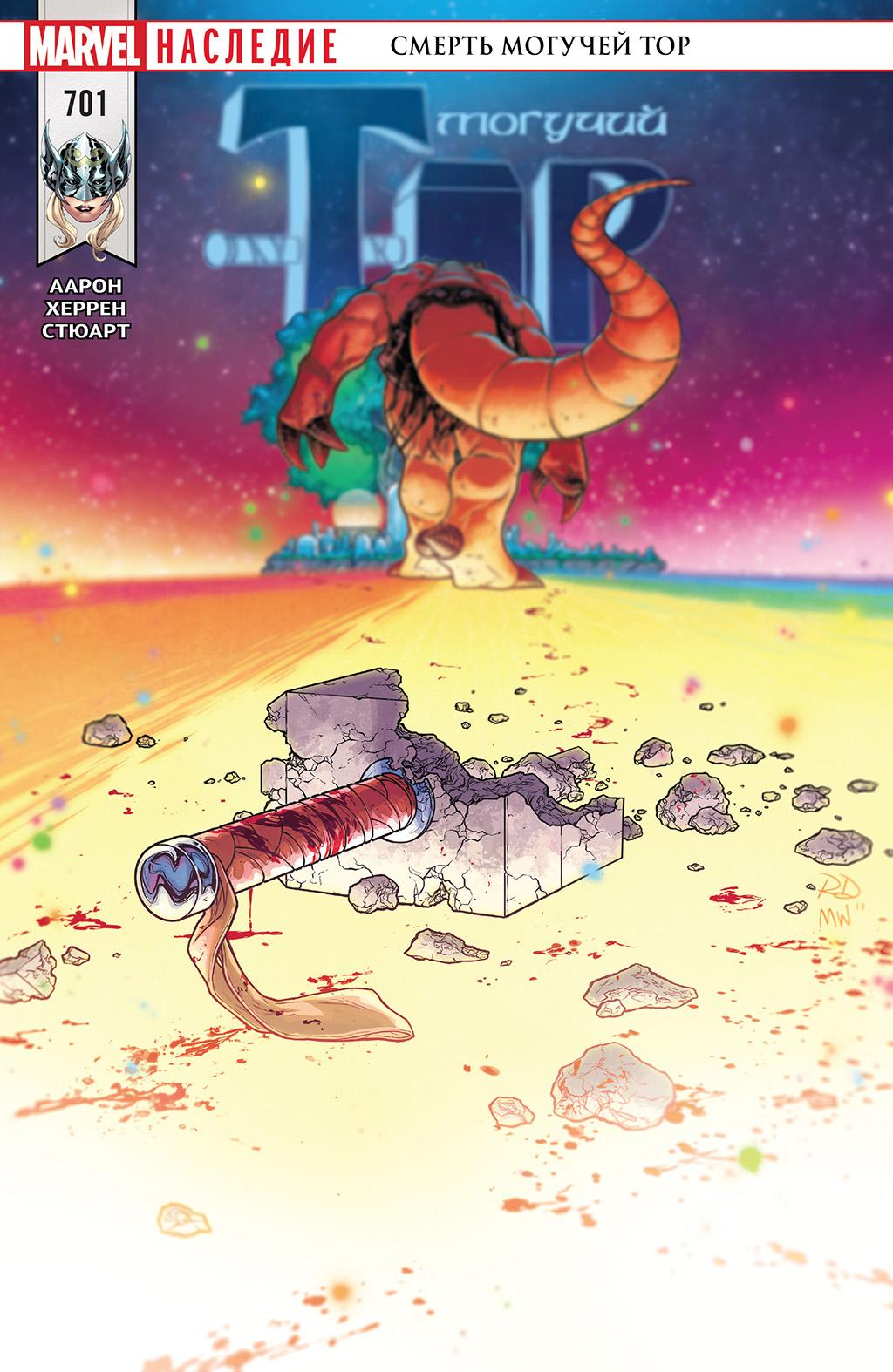 Комикс Могучий Тор том 2