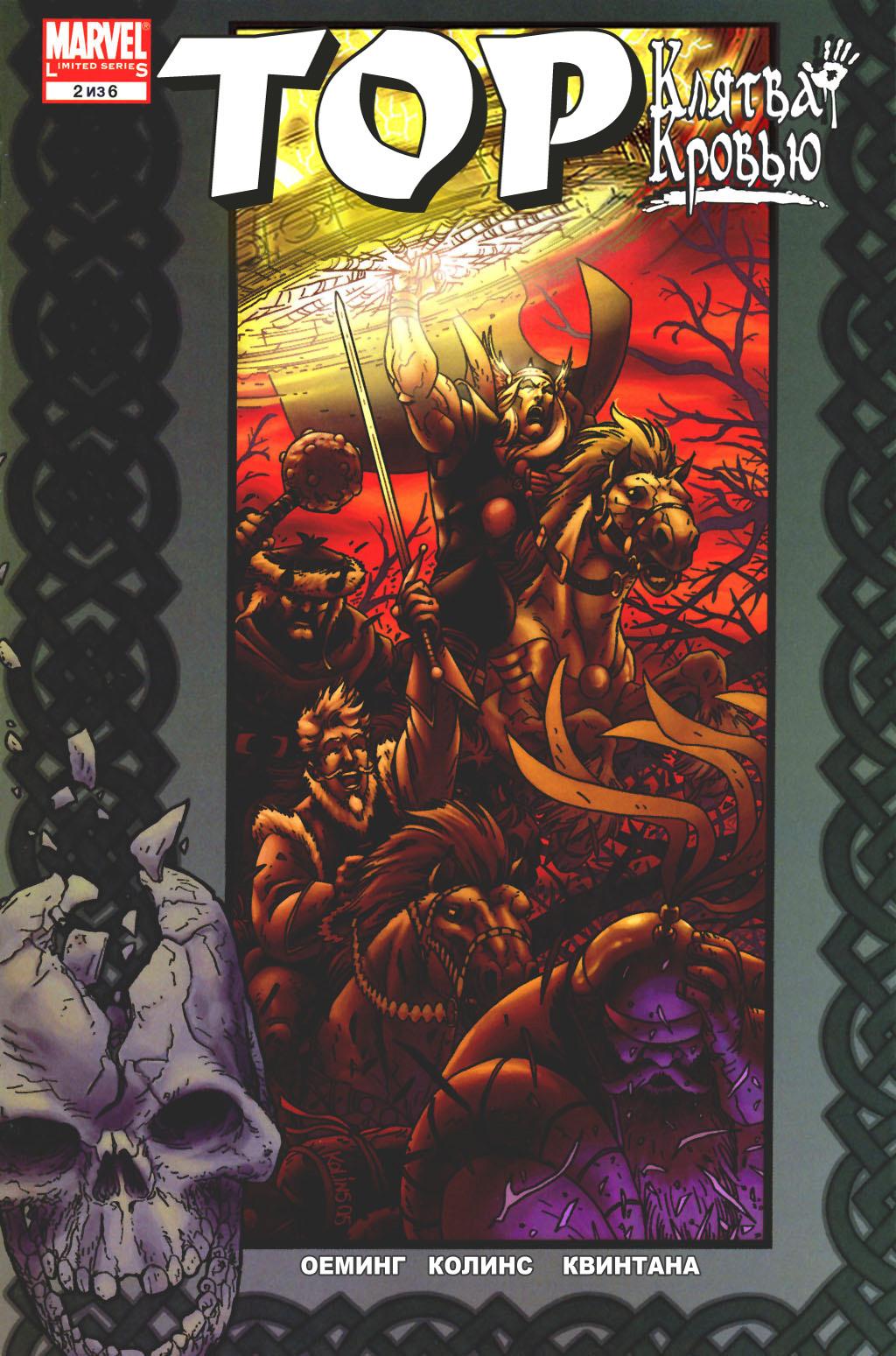 Комикс Тор: Клятва Кровью