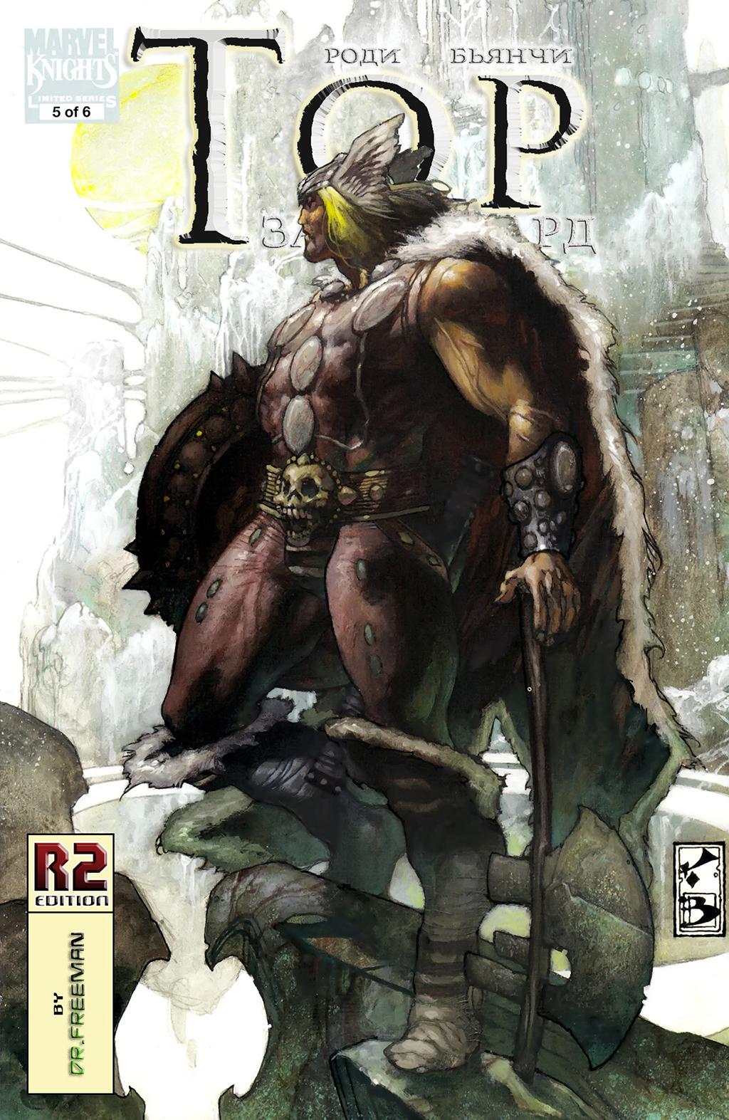 Комикс Тор: За Асгард
