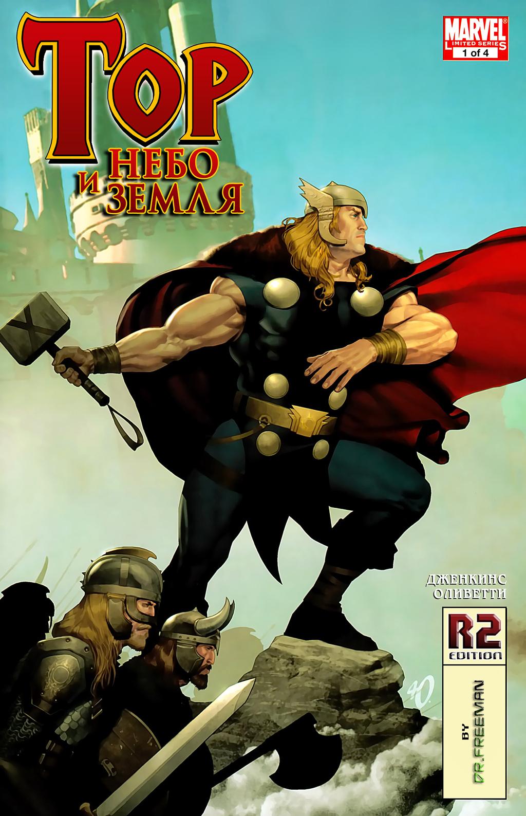 Комикс Тор: Небо и Земля
