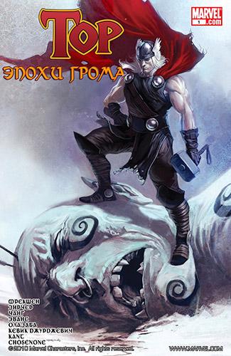 комикс Тор - Эпохи Грома