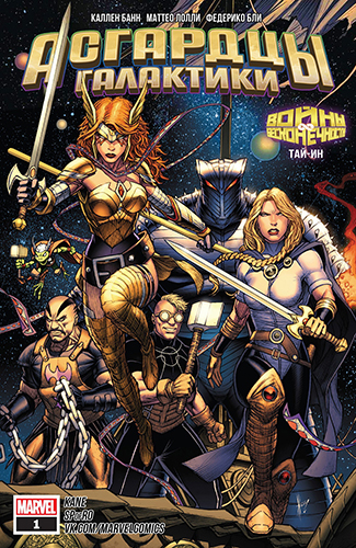 комикс Асгардцы галактики