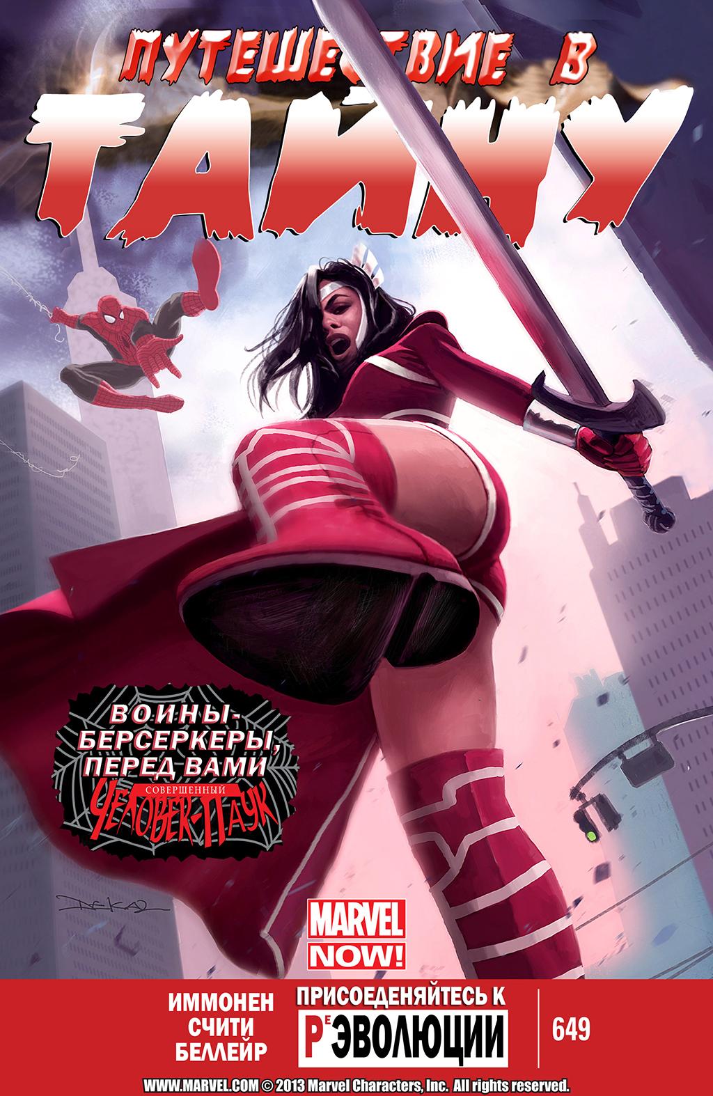 Комикс Путешествие в Тайну 2011