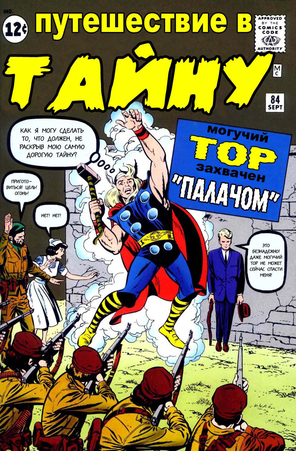 Комикс Путешествие в Тайну
